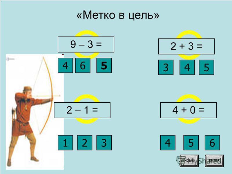 «Метко в цель» 2 – 1 = 123 9 – 3 = 465 2 + 3 = 543 4 + 0 = 456