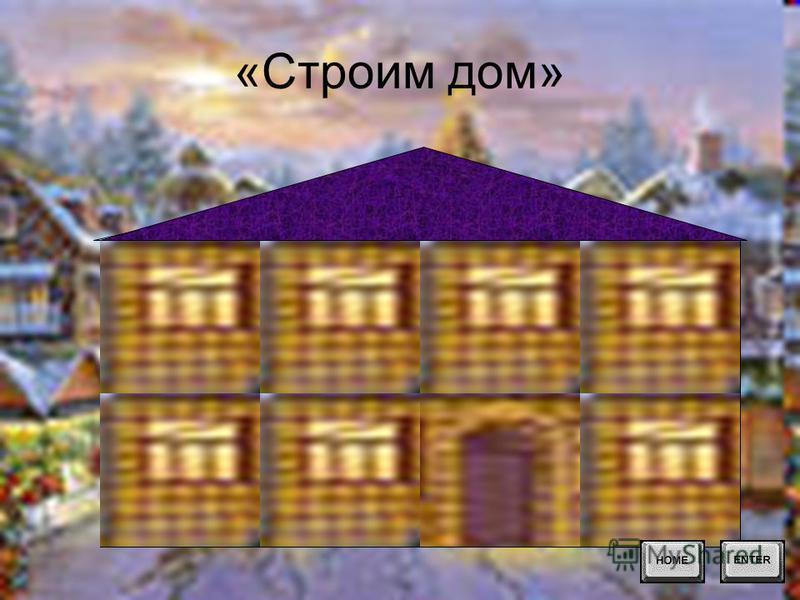4 + 3 8 - 6 «Строим дом» 5 - 3 23 10 - 5 456 6 + 3 789 2 + 8 1001 5 + 3 45678910 7 - 7 13202 10 - 8 1 12