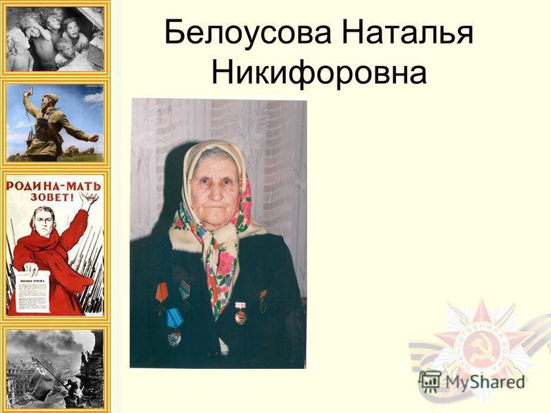 Белоусова Наталья Никифоровна