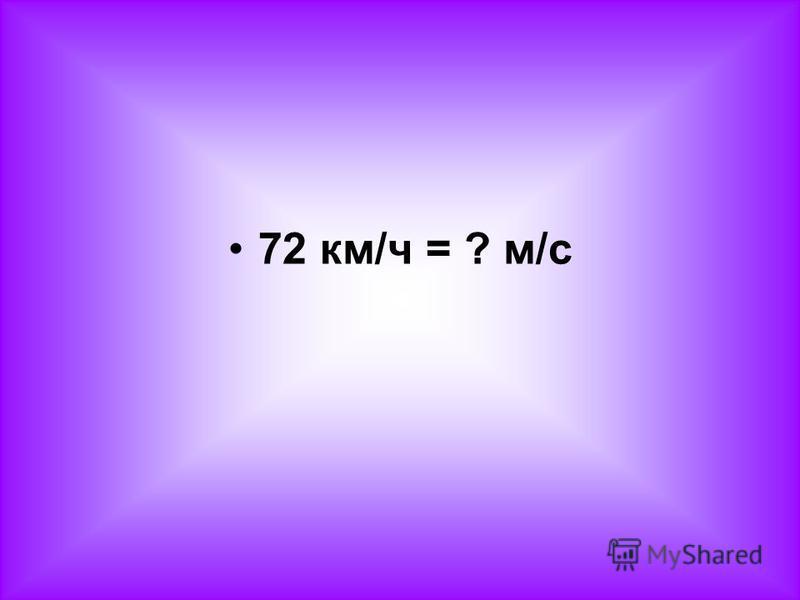 72 км/ч = ? м/с