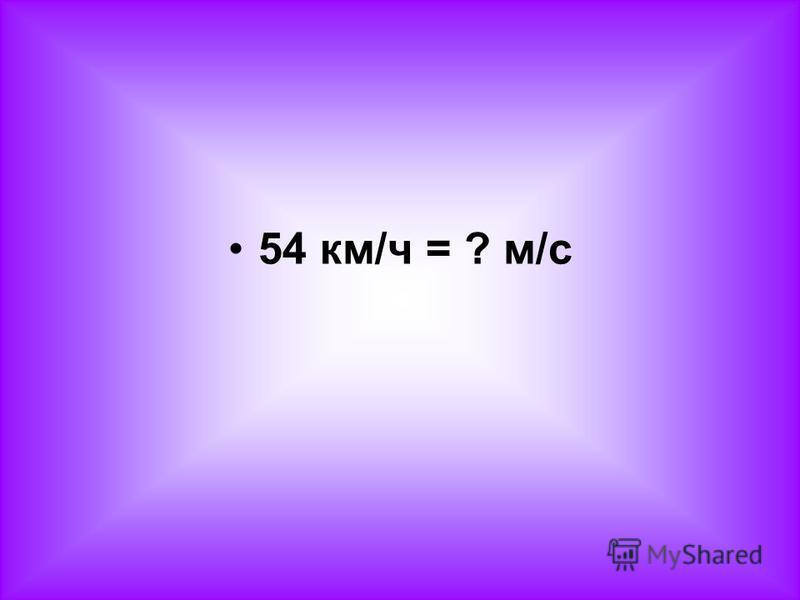 54 км/ч = ? м/с