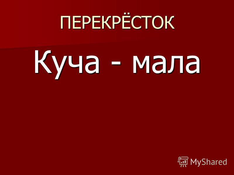 ПЕРЕКРЁСТОК Куча - мала