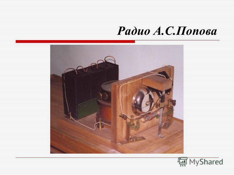 Радио А.С.Попова