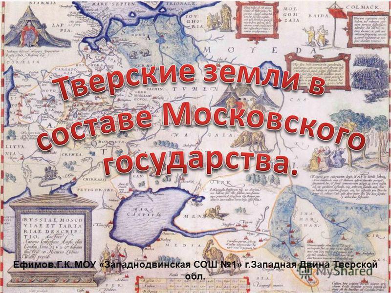 Ефимов.Г.К. МОУ «Западнодвинская СОШ 1» г.Западная Двина Тверской обл.