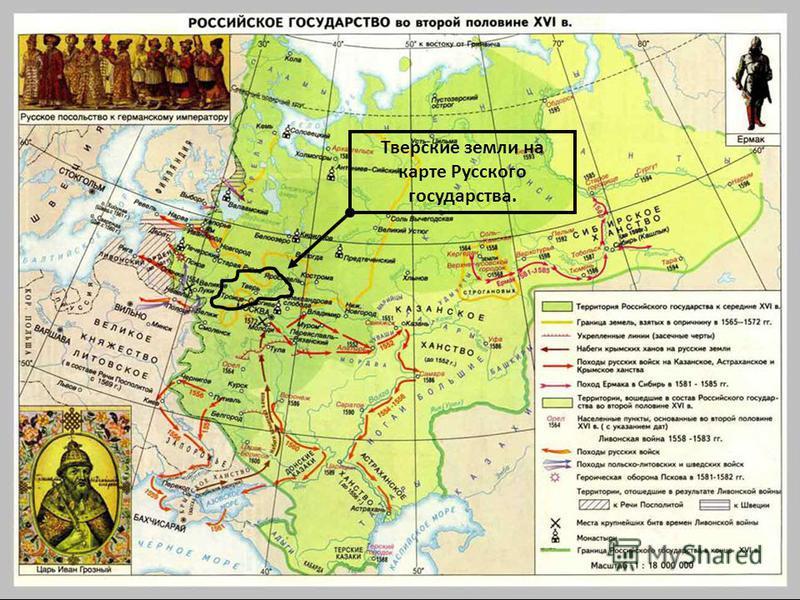 Тверские земли на карте Русского государства.