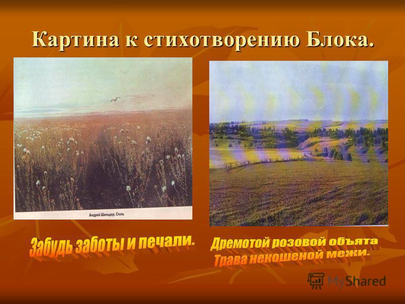 Олицетворения. Лучи заката лежат на поле, дремотой объята трава, замирает песня. Лучи заката лежат на поле, дремотой объята трава, замирает песня. эпитеты. эпитеты. Тишина вечерняя, луговые дали. метафора. метафора. Красный диск луны. Дремотой розово
