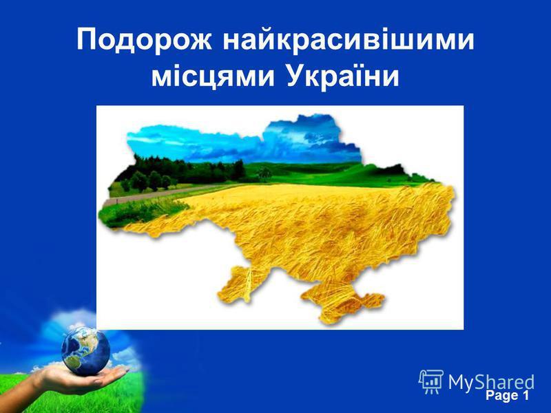 Free Powerpoint Templates Page 1 Подорож найкрасивішими місцями України