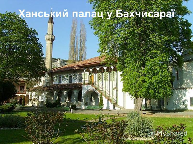 Free Powerpoint Templates Page 13 Ханський палац у Бахчисараї