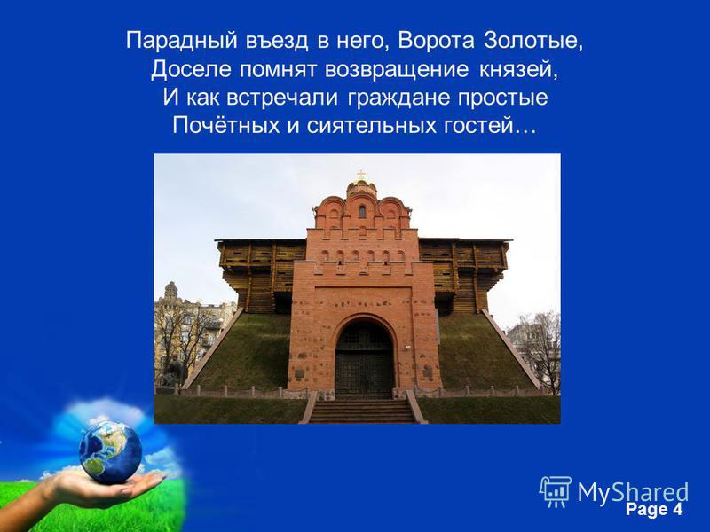 Free Powerpoint Templates Page 4 Парадный въезд в него, Ворота Золотые, Доселе помнят возвращение князей, И как встречали граждане простые Почётных и сиятельных гостей…
