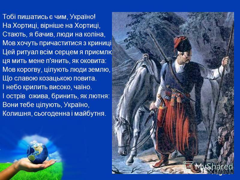 Free Powerpoint Templates Page 8 Тобі пишатись є чим, Україно! На Хортиці, вірніше на Хортиці, Стають, я бачив, люди на коліна, Мов хочуть причаститися з криниці. Цей ритуал всім серцем я приємлю, ця мить мене п'янить, як оковита: Мов корогву, цілуют