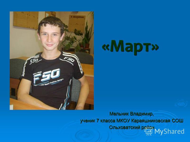 «Март» Мельник Владимир, ученик 7 класса МКОУ Караяшниковская СОШ Ольховатский район
