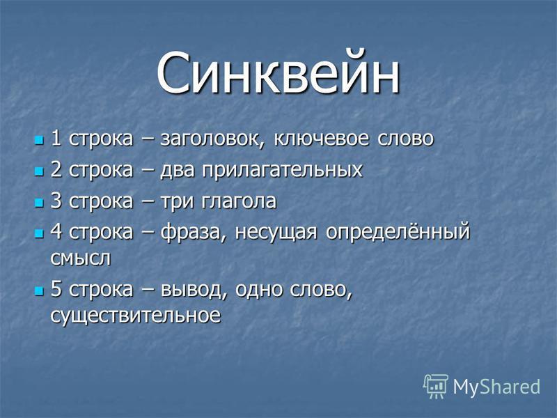 Синквейн 1 строка – заголовок, ключевое слово 1 строка – заголовок, ключевое слово 2 строка – два прилагательных 2 строка – два прилагательных 3 строка – три глагола 3 строка – три глагола 4 строка – фраза, несущая определённый смысл 4 строка – фраза
