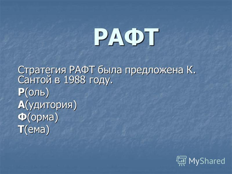 РАФТ Стратегия РАФТ была предложена К. Сантой в 1988 году. Р(оль) А(аудитория) Ф(форма) Т(ема)