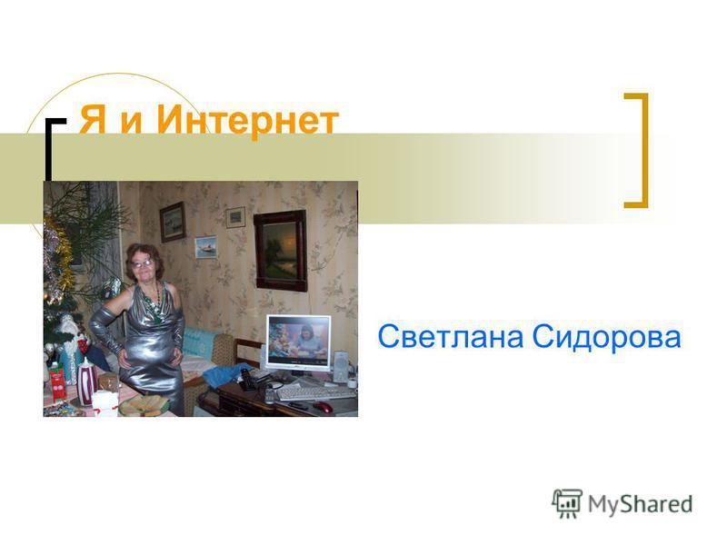 Я и Интернет Светлана Сидорова