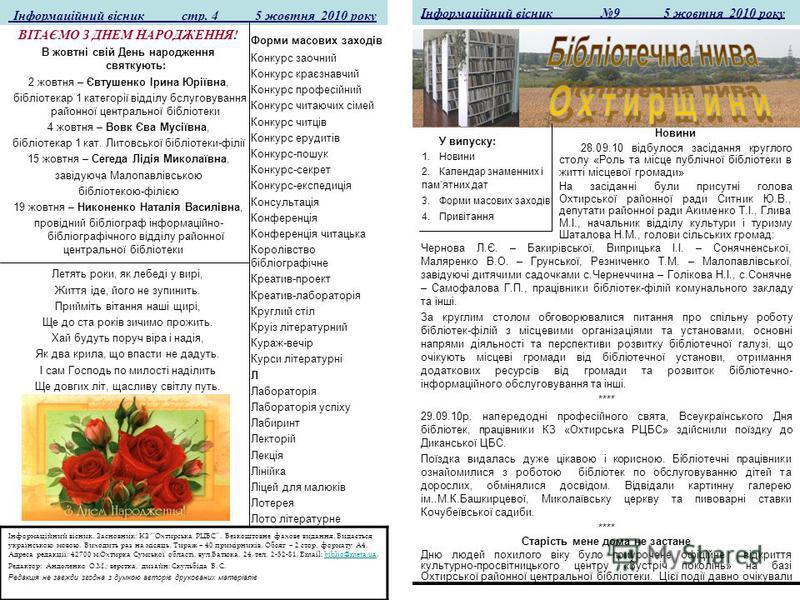 Інформаційний вісник 9 5 жовтня 2010 року Інформаційний вісник стр. 4 5 жовтня 2010 року Інформаційний вісник. Засновник: КЗ Охтирська РЦБС. Безкоштовне фахове видання. Видається українською мовою. Виходить раз на місяць. Тираж – 40 примірників. Обся