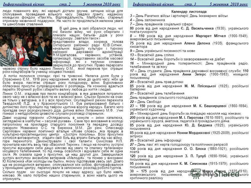 Інформаційний вісник стр. 2 5 жовтня 2010 рокуІнформаційний вісник стр. 3 5 жовтня 2010 року Календар листопада 3 – День Ракетних військ і артилерії; День Інженерних військ 4 – День залізничника 7 – День працівників соціальної сфери; 80 років від дня