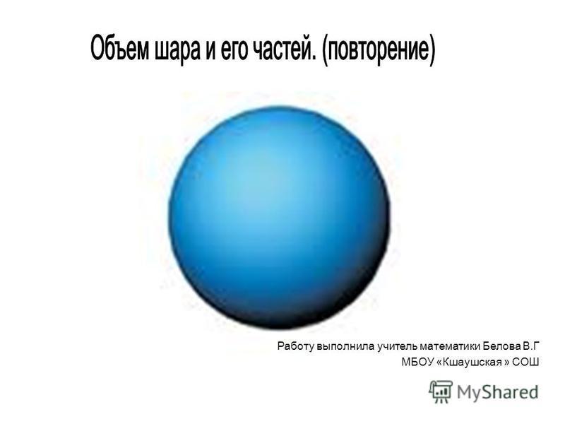 Работу выполнила учитель математики Белова В.Г МБОУ «Кшаушская » СОШ