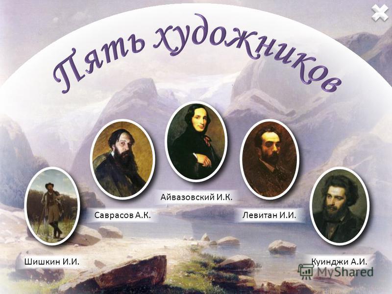 Саврасов А.К. Айвазовский И.К. Левитан И.И. Куинджи А.И.Шишкин И.И. Начать