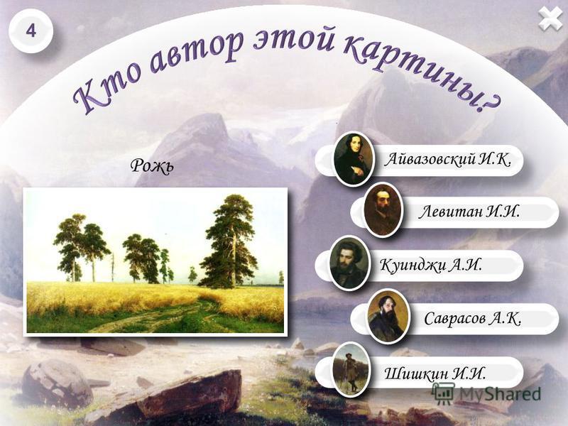 Айвазовский И.К. Левитан И.И. Куинджи А.И. Рожь Саврасов А.К. Шишкин И.И. 4