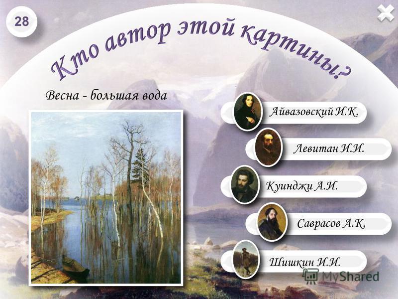 Шишкин И.И. Весна - большая вода Саврасов А.К. Айвазовский И.К. Левитан И.И. 28