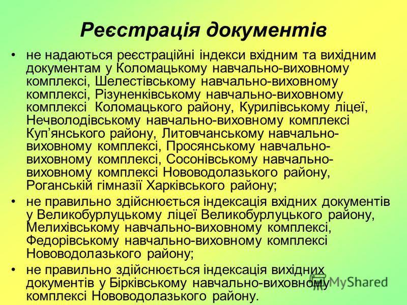 Реєстрація документів не надаються реєстраційні індекси вхідним та вихідним документам у Коломацькому навчально-виховному комплексі, Шелестівському навчально-виховному комплексі, Різуненківському навчально-виховному комплексі Коломацького району, Кур