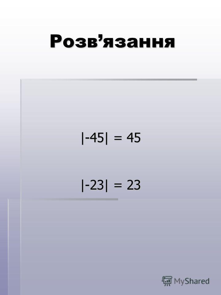 Розвязання |-45| = 45 |-23| = 23