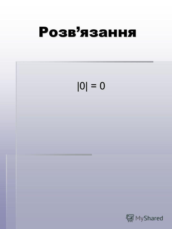 Розвязання |0| = 0