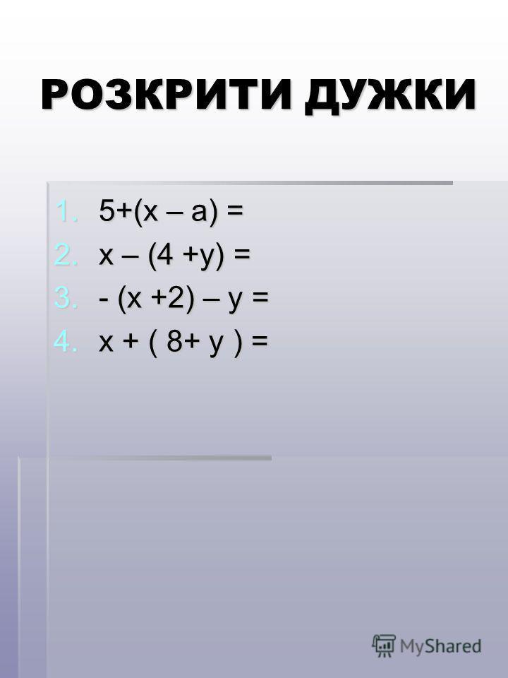 РОЗКРИТИ ДУЖКИ 1.5+(х – а) = 2.х – (4 +у) = 3.- (х +2) – у = 4.х + ( 8+ у ) =