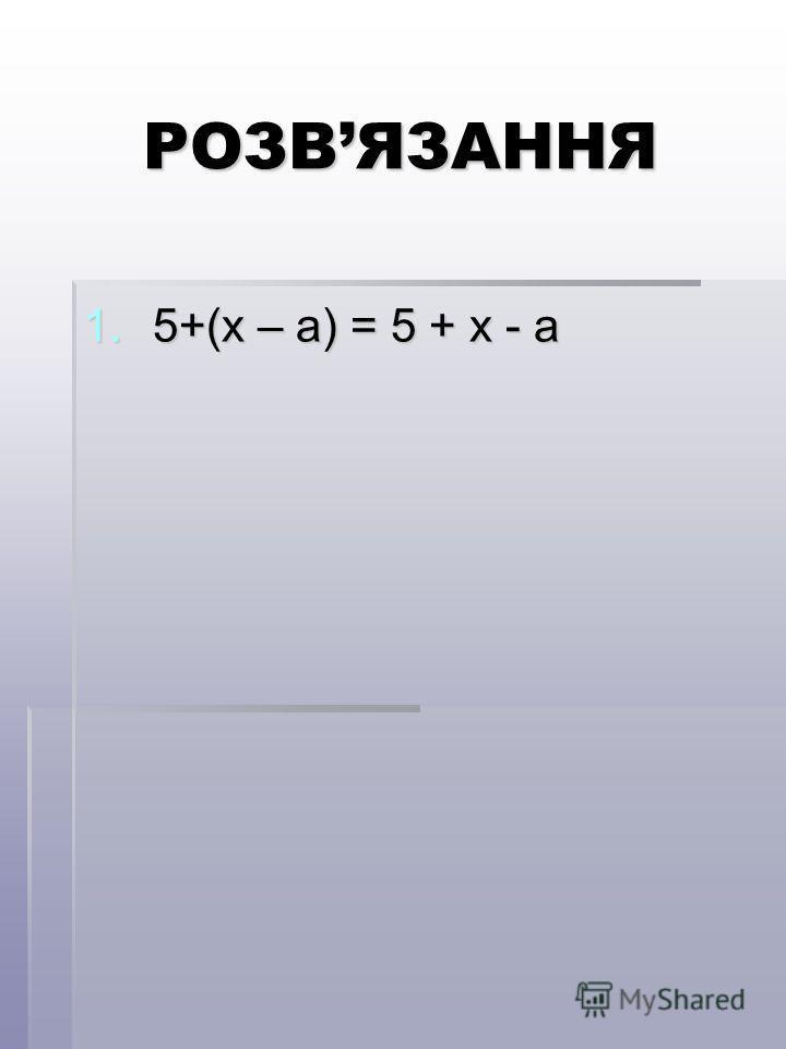 РОЗВЯЗАННЯ 1.5+(х – а) = 5 + х - а