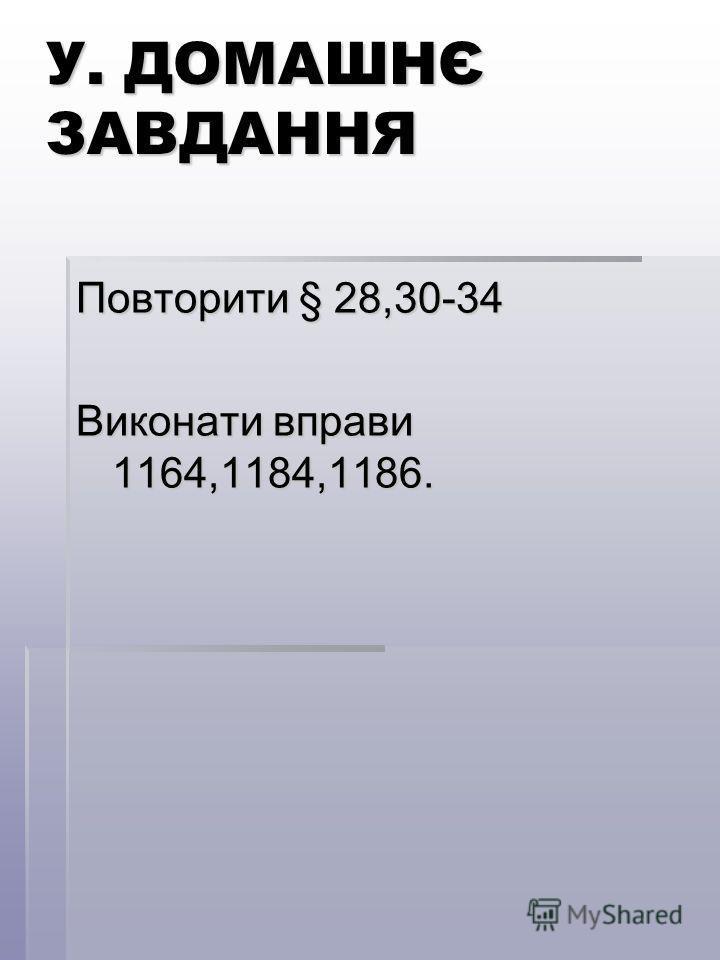 У. ДОМАШНЄ ЗАВДАННЯ Повторити § 28,30-34 Виконати вправи 1164,1184,1186.