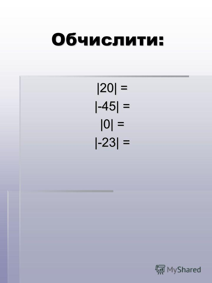 Обчислити: |20| = |-45| = |0| = |-23| =