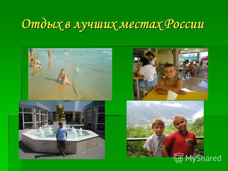 Отдых в лучших местах России