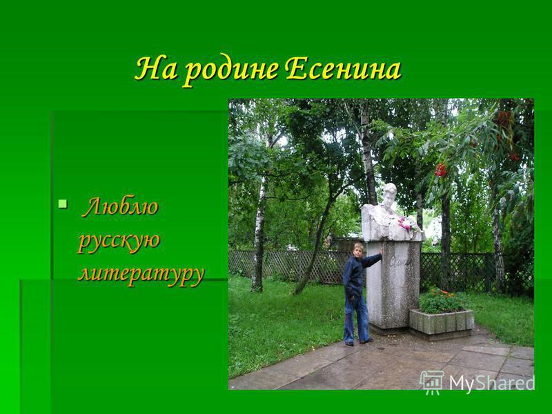 На родине Есенина Л Люблю русскую литературу