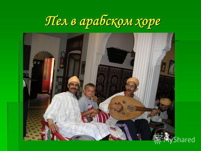 Пел в арабском хоре