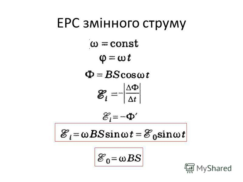 ЕРС змінного струму