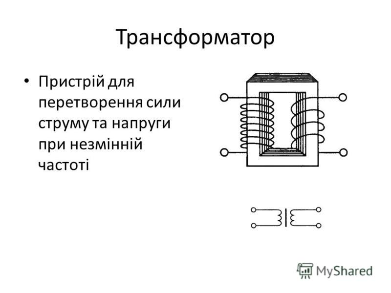 Трансформатор Пристрій для перетворення сили струму та напруги при незмінній частоті