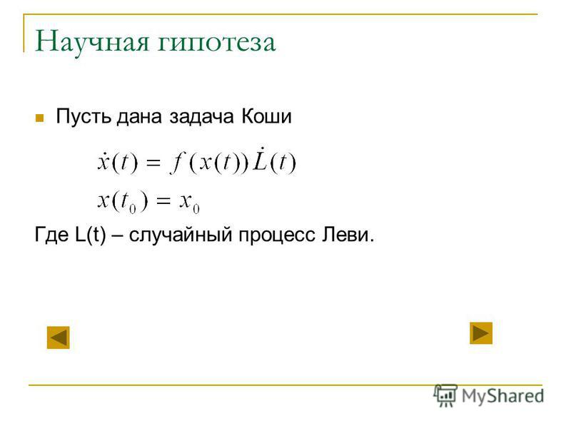 Научная гипотеза Пусть дана задача Коши Где L(t) – случайный процесс Леви.