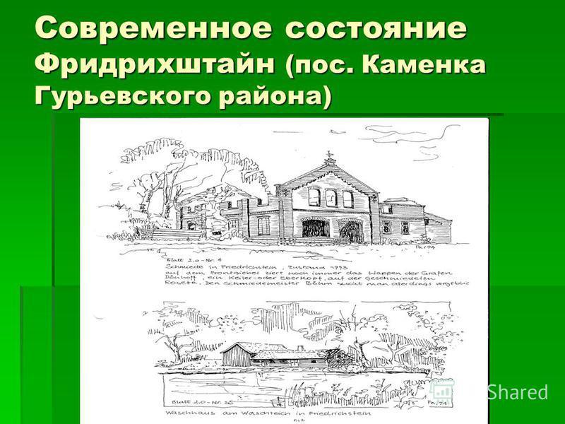 Современное состояние Фридрихштайн (пос. Каменка Гурьевского района)