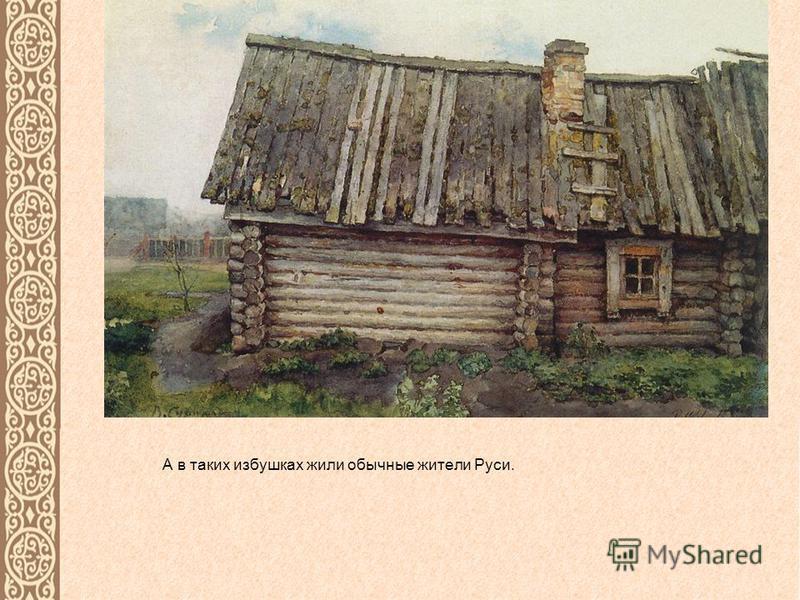 А в таких избушках жили обычные жители Руси.