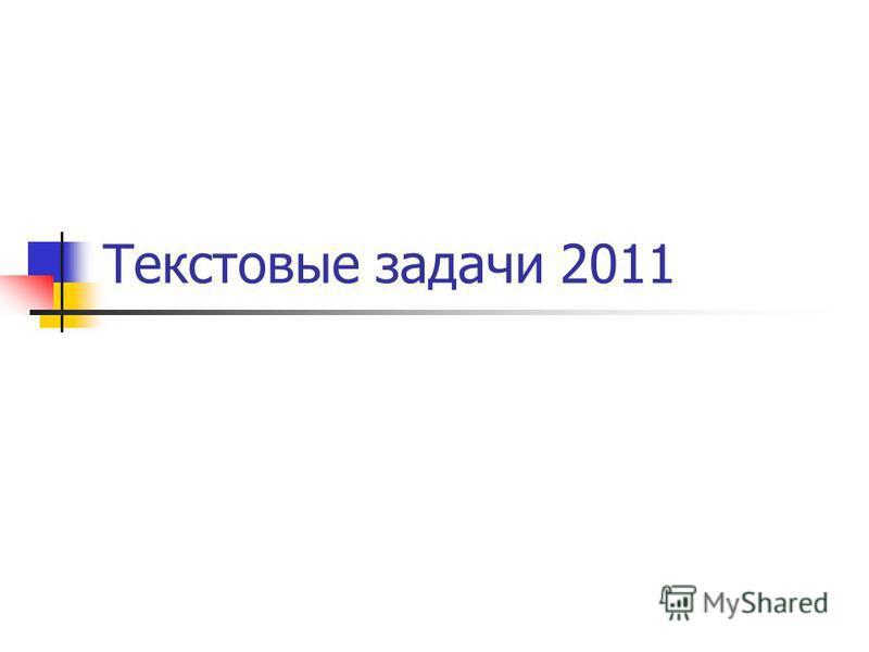 Текстовые задачи 2011