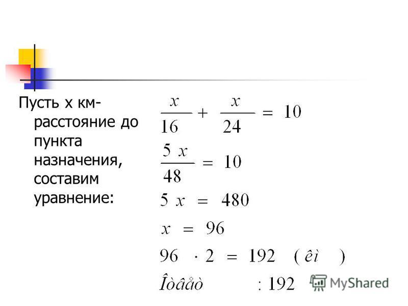Пусть х км- расстояние до пункта назначения, составим уравнение:
