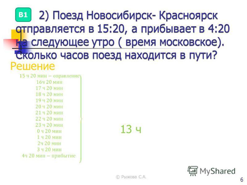 © Рыжова С.А. 6 Решение 13 ч Ответ : 13 В1