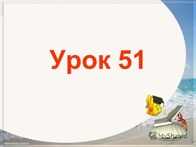 Урок 51