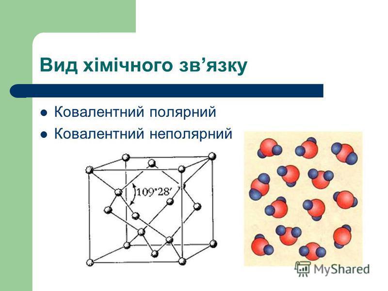 Вид хімічного звязку Ковалентний полярний Ковалентний неполярний