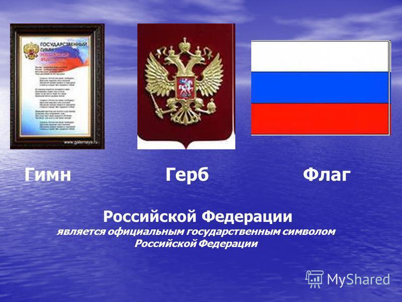 Гимн Герб Флаг Российской Федерации является официальным государственным символом Российской Федерации