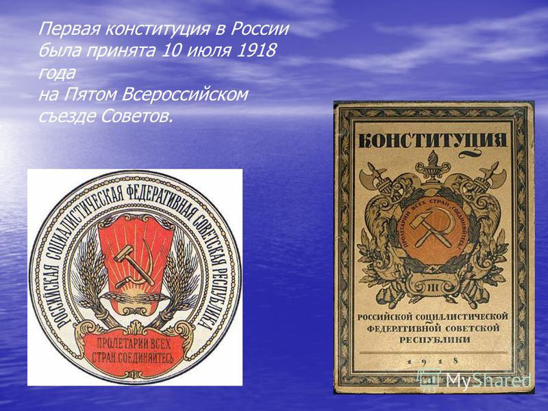 Первая конституция в России была принята 10 июля 1918 года на Пятом Всероссийском съезде Советов.
