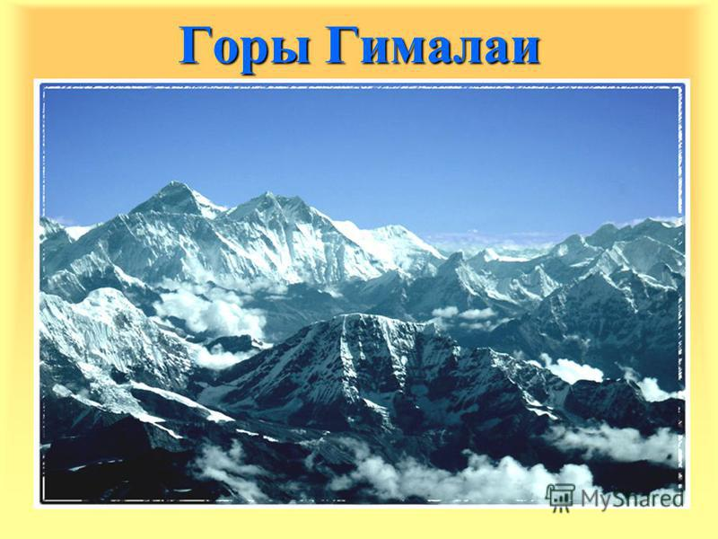 Горы Гималаи