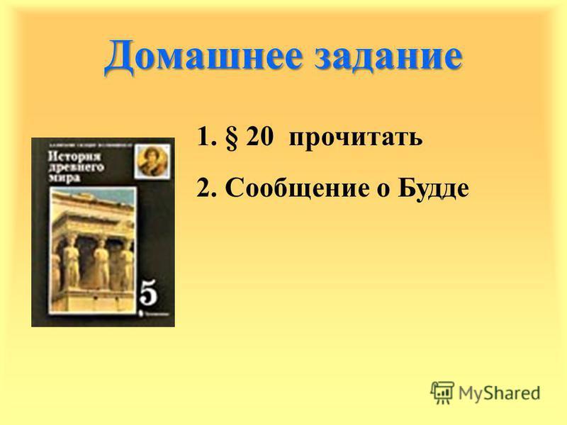Домашнее задание 1.§ 20 прочитать 2. Сообщение о Будде