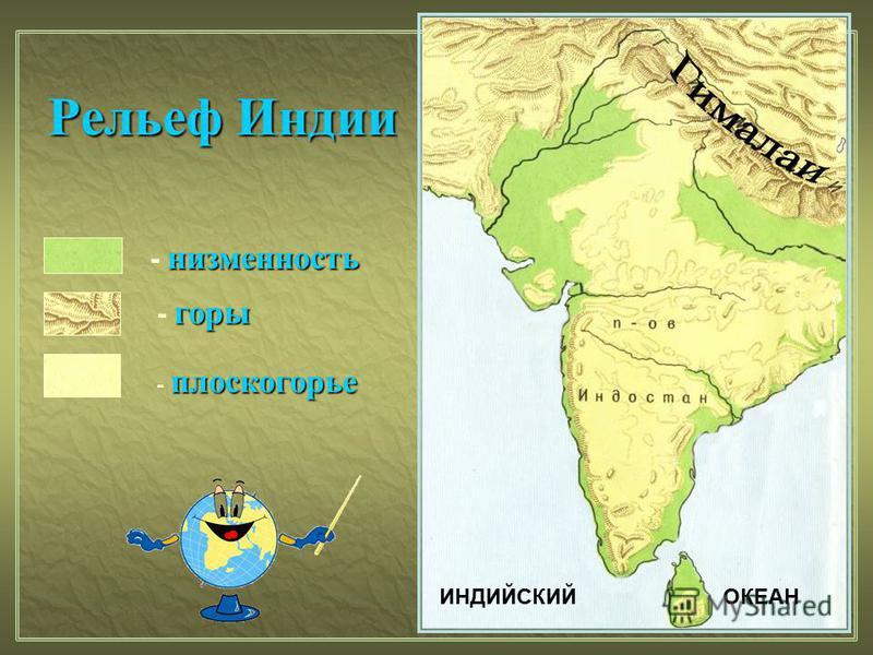 Рельеф Индии Рельеф Индии ИНДИЙСКИЙОКЕАН низменность - низменность горы - горы плоскогорье - плоскогорье