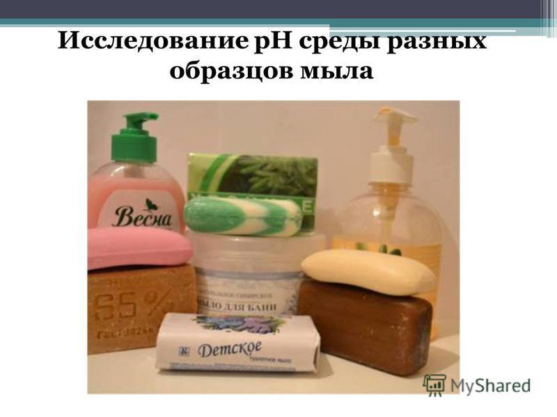 Исследование pH среды разных образцов мыла